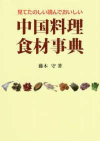 中国料理食材事典