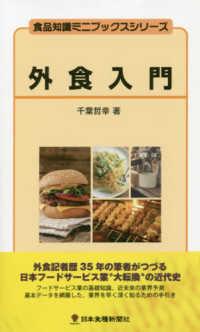 外食入門 食品知識ミニブックスシリーズ