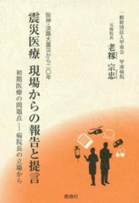 震災医療現場からの報告と提言 阪神・淡路大震災から二〇年
