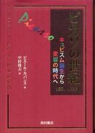 ピカソの世紀 1881-1937