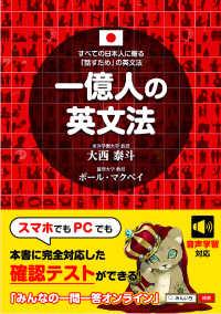 一億人の英文法 すべての日本人に贈る-「話すため」の英文法