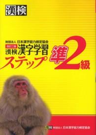 漢字学習ステップ 準2級 漢検