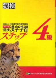 漢字学習ステップ : 4級 漢検