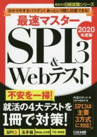 最速マスターSPI3&Webテスト 2020年度版 分かりやすさバツグン!あっという間に対策できる! 日経就職シリーズ