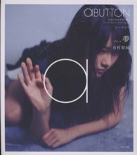 PLUP SERIES<br> aBUTTON〈VOL.4〉夢 有村架純