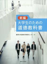 大学生のための道徳教科書