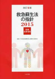 救急蘇生法の指針 2015 医療従事者用