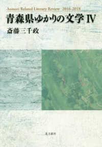 青森県ゆかりの文学 4 (黄ラベル)