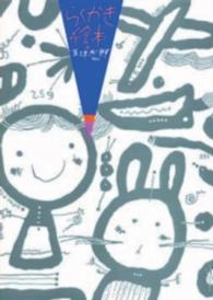 らくがき絵本 五味太郎50%