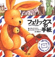 フェリックスの手紙 小さなウサギの世界旅行