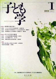 子ども学 第1号(2013)