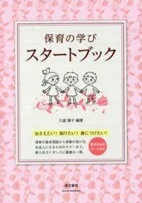 保育の学びスタートブック 第2版