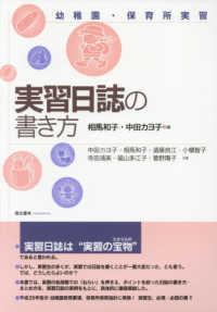 実習日誌の書き方 幼稚園・保育所実習
