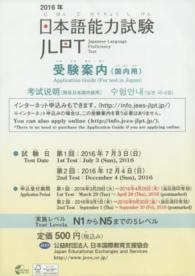 日本語能力試験受験案内(国内用) 2016年