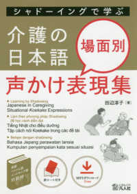 シャドーイングで学ぶ介護の日本語場面別声かけ表現集