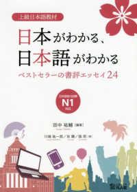 日本がわかる、日本語がわかる ベストセラーの書評エッセイ24  上級日本語教材
