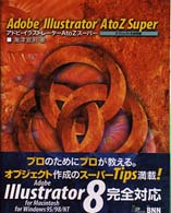Adobe Illustrator A to Z Super 〈オブジェクト生成術編〉