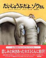 だいじょうぶだよ、ゾウさん