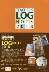 TEACHER'S LOG NOTE 〈2018〉