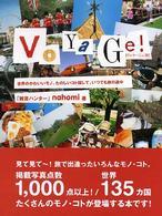 VOYAGE! ヴォヤージュ:旅 世界のかわいいモノ、たのしいコト探して、いつでも旅の途中