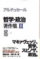 哲学・政治著作集 2