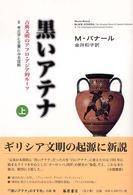 黒いアテナ 2 〔上巻〕 古典文明のアフロ・アジア的ル-ツ