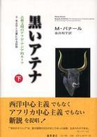 黒いアテナ 2 〔下巻〕 古典文明のアフロ・アジア的ル-ツ