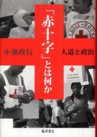 「赤十字」とは何か 人道と政治