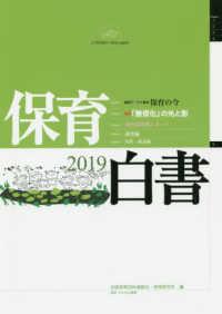 保育白書 2019年版