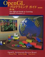 OpenGLプログラミングガイド 第2版―The Official Guide to Learning OpenGL,Version 1.1 (第2版 新装版)