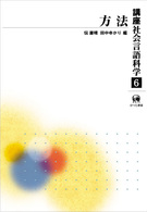 講座社会言語科学 第6巻