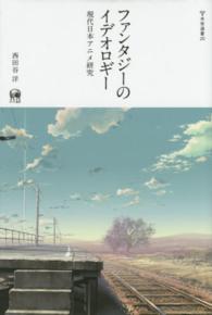 ファンタジーのイデオロギー ―現代日本アニメ研究―(未発選書 第20巻)