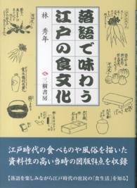 落語で味わう江戸の食文化  〔新訂版〕