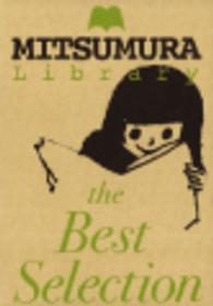 光村ライブラリー<br> Mitsumura library the best selection(全6冊