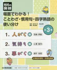 光村の国語場面でわかることわざ慣用句四字熟語の使い分け全3巻セット