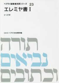 エレミヤ書 1 ヘブライ語聖書対訳シリーズ ; 23