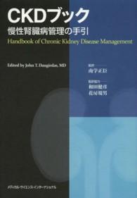 CKDブック 慢性腎臓病管理の手引