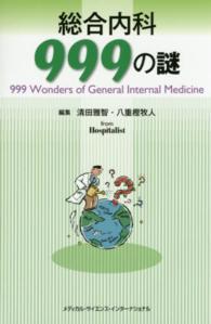 総合内科999の謎 999 wonders of general internal medicine
