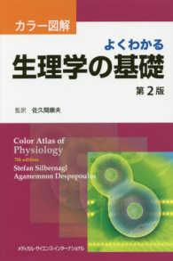 カラー図解よくわかる生理学の基礎