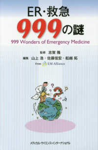 ER・救急999の謎 - From EM Alliance
