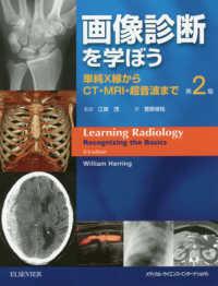 画像診断を学ぼう 単純X線からCT・MRI・超音波まで