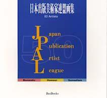 日本出版美術家連盟画集 / 日本...