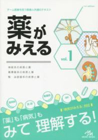 薬がみえる Vol.1 神経系の疾患と薬 ; 循環器系の疾患と薬 ; 腎・泌尿器系の疾患と薬