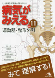 病気がみえる11 運動器・整形外科 第1版