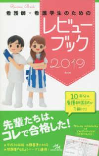 看護師・看護学生のためのレビュ-ブック 2019