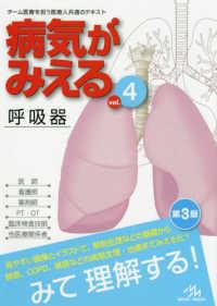 病気がみえる  第3版 呼吸器