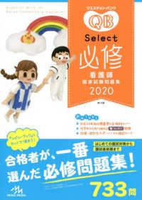 Question bank select 必修 2020(第15版) 看護師国家試験問題集