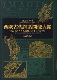 西欧古代神話図像大鑑 全訳『古人たちの神々の姿について』