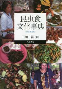 通販 食 文化 和食(和食文化)とは? 日本の食と文化 明治の食育 株式会社 明治