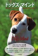 ドッグズ・マインド 最良の犬にする方法・最良の飼主になる方法